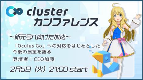 クラスター、2/5にバーチャルカンファレンスイベント「clusterカンファレンス~新元号へ向けた加速~」を開催