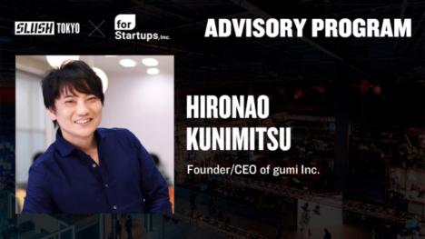 フォースタートアップスとSlush Tokyoが共同プロデュースするSlush Tokyo 2019 「Advisory Program」にgumi代表の国光宏尚氏が参加決定