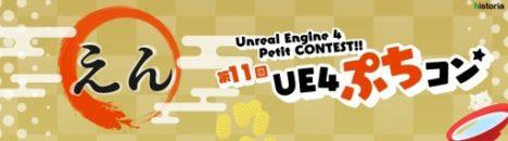 Unreal Engine 4学習用コンテスト「第11回UE4ぷちコン」が作品の応募受付を開始