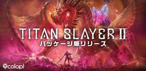 コロプラ、VRアクションゲーム「TITAN SLAYER II」をリリース