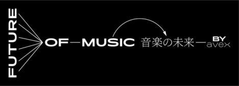 エイベックス、世界の音楽スタートアップとのオープンイノベーションプロジェクト「Future of Music」を立ち上げ