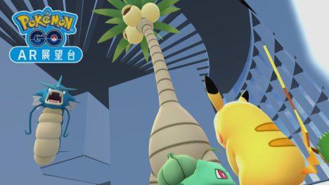 Niantic、「Pokémon GO」の体験型展示「Pokemon GO AR展望台」を2/23より六本木ヒルズにて開催