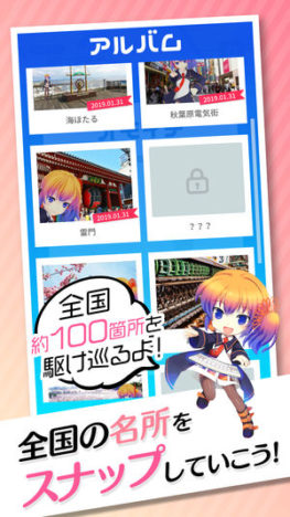 インフィニットループ、バーチャルキャラクターが日本全国へ旅立つゲームアプリ「Vタビ-日本横断旅情アドベンチャーゲーム-」をリリース