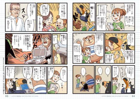 Unity Japan、小冊子「まんがでわかるゲーム開発ソフトUnity」を教育機関に無料配布