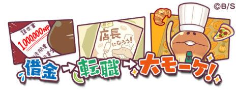 なめこが借金!なめこシリーズの最新作となるインフレパズルゲーム「まとめてモーケ!なめこ店」の事前登録受付がスタート