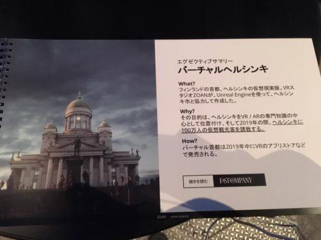 """【Slush Tokyo 2019レポート】今年のヘルシンキブースもやっぱりXR推し ヘルシンキの観光地をVRで再現した""""バーチャル首都""""もお披露目"""
