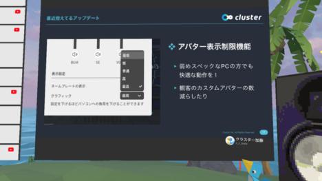【レポート】ソーシャルVRサービス「cluster」がOculus GOにも対応へ ---カンファレンス「clusterカンファレンス~新元号へ向けた加速~」レポート