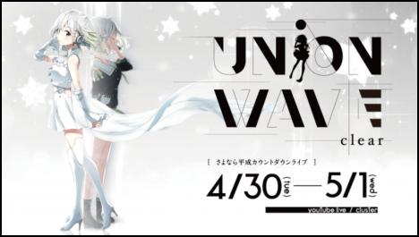 バーチャルシンガー「YuNi」の単独VR音楽ライブ「さよなら平成カウントダウンライブ UNiON WAVE - clear -」がclusterにて開催決定