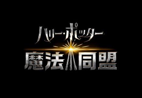 ワーナーとNiantic、人気小説/映画シリーズ「ハリー・ポッター」の位置ゲー「ハリー・ポッター:魔法同盟」のトレーラー動画を公開