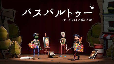 実際に絵を描くことでストーリーを進めるスマホ向けシミュレーションゲーム「パスパルトゥー:アーティストの描いた夢」の日本語版がリリース