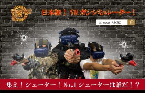 VRシューティングシミュレーター「Vshooter」が4月にロケーションテストを実施