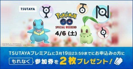 TSUTAYA、TSUTAYAプレミアム会員を対象に「Pokémon GO Special Weekend」参加権を配布