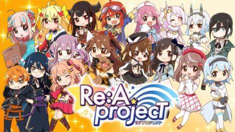 総合バーチャルタレント事務所「Re:AcT」、リアル連動型のシナリオを展開する「Re:A projecT」を始動
