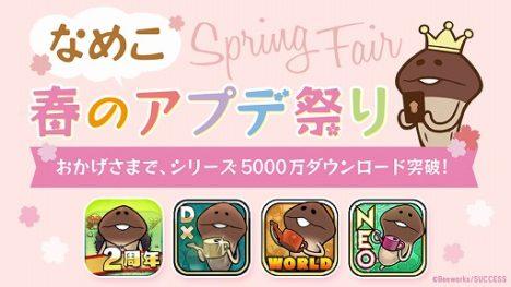 「なめこ栽培キット」シリーズが累計5000万ダウンロードを突破 「なめこ春のアプデ祭り」も開催