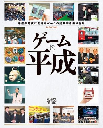 ゲームメディア「ファミ通」独自の視点で平成時代を切り取る書籍「ゲームと平成」が発売