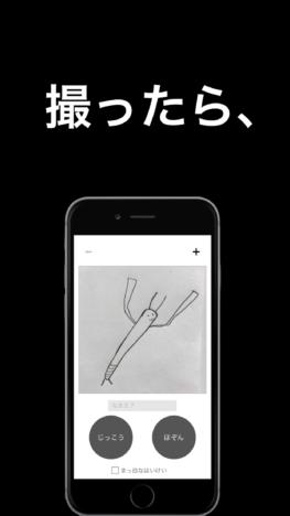 AIが自動でキャラを抜き出す! iOS向け新感覚タワーストラテジー「とれつめ」がリリース