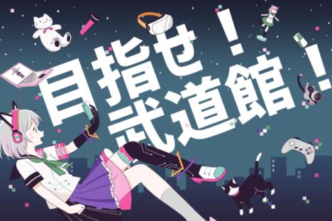 VTuber最大規模のファン人気投票ライブイベント「V-1グランプリ」、武道館での開催のためクラウドファンディングを実施中