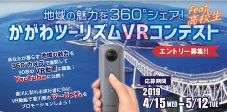5月より香川県内高校生による観光PR用360度動画コンテストが開催