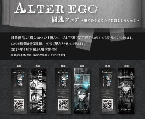 カラメルカラム、首都圏の書店にてスマホ向け性格診断ゲーム「Alter Ego」のフェアを開催