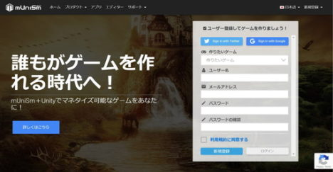スマホにも対応したWebベースのゲーム開発ツール「mUniSm」がリリース