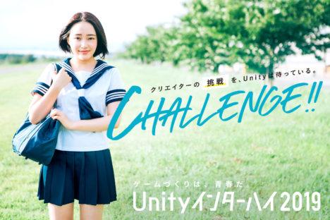 Unity Japan、ゲーム開発コンテスト「Unityインターハイ2019」を開催決定