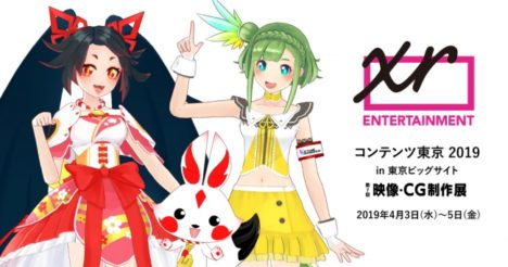 XRエンターテインメントLLP、コンテンツ東京2019 「映像・CG制作展 VTuberゾーン」に出展