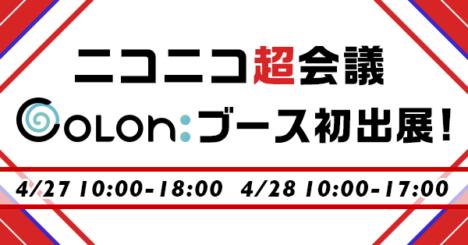 VTuber専用ライブ配信サービス「Colon:」、「ニコニコ超会議2019」に出展