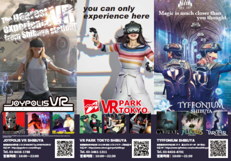 「TYFFONIUM SHIBUYA」「VR PARK TOKYO」「JOYPOLIS VR SHIBUYA」の3施設が共同プロモーション「VR CITY SHIBUYA」を実施