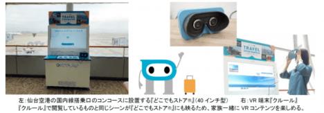 ナーブ、仙台空港の国内線搭乗口のコンコースにVRシステム「どこでもストア」を設置