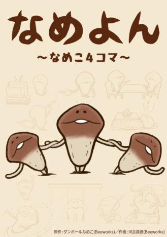 「なめこ栽培キット」シリーズの4コマ漫画「なめよん~なめこ4コマ~」が「LINEマンガ」で連載開始
