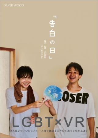 シルバーウッド、「東京レインボープライド2019」にゲイの息子と向き合う親の視点を体験できるVRコンテンツを出展