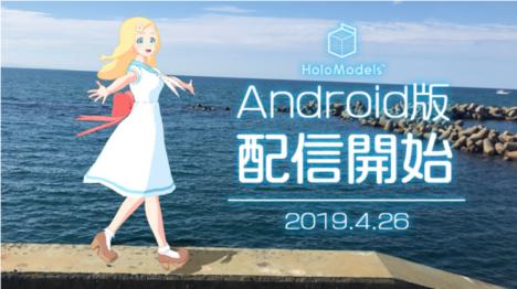 Gugenka、スマホARアプリ「HoloModels」のAndroid版をリリース