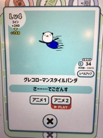 【TOKYO SANDBOX 2019レポート】ユルかわいい愉快な仲間がいっぱい!人気キャラを題材とした放置育成ゲーム「パンダと犬のワンダフルライフ」