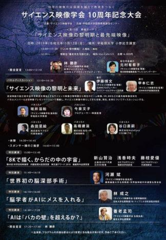 医療・AI・AR・VR・映像関連の業界からサイエンス映像の展望を語るサイエンス映像学会「10周年記念大会」が5/12に開催