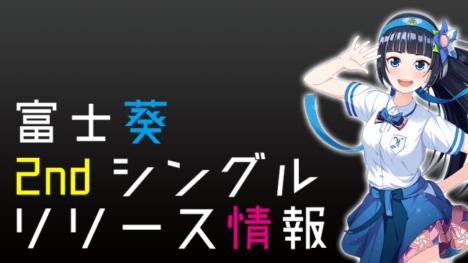バーチャルYoutuber「富士葵」、7月に2ndシングルをリリース決定 TOKYO CULTUART by BEAMS とのコラボTシャツ付きCDの予約販売を開始