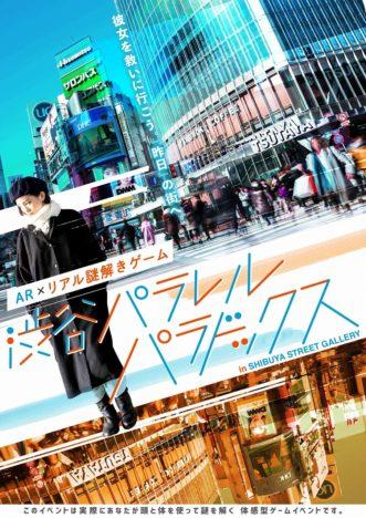 AR×リアル謎解きゲーム「渋谷パラレルパラドックス」、5/16より渋谷にて開催
