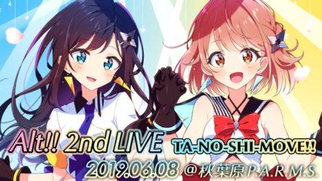 バーチャルアイドルユニット「Alt!!(アルト)」、2回目となるワンマンライブ「Alt!! 2nd LIVE