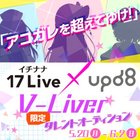 ライブ配信アプリ「17 Live」、次世代のエンタメを牽引するV-Liver発掘オーディションを開催