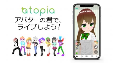 アバターライブ配信アプリ「トピア」初の公認ライバー24名がデビュー