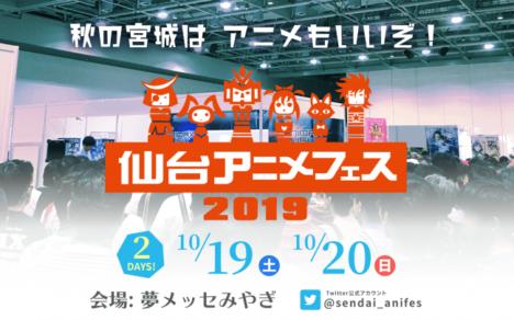 東北最大級のコンテンツエキスポ「仙台アニメフェス」がスケールアップして10月に開催決定