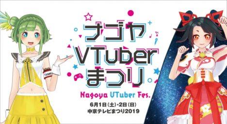 6/1~2に名古屋初の大型VTuberイベント「中京テレビまつり2019」が開催