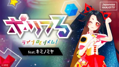 バイリンガルVTuber「キミノミヤ」のVR音楽ライブに参加して遊べるVRリズムゲーム「ポリフる feat.キミノミヤ」がリリース