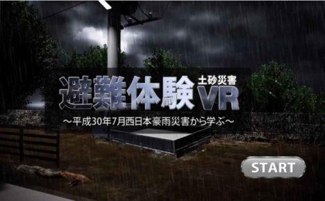 理経、土砂災害を疑似体験可能なVRコンテンツを提供開始