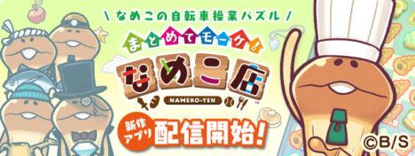 なめこシリーズ最新作!なめこと一緒に借金返済を目指すお店経営パズルゲーム「まとめてモーケ!なめこ店」がリリース