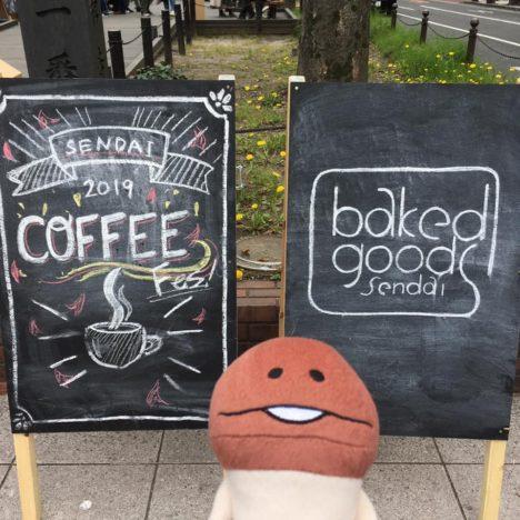 【レポート】自分の好きなコーヒーの味をスマホで知る---「味」に特化したコーヒー検索アプリ「Coffee Kompass」