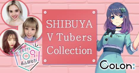 SHIBUYA109商品開発部とColon:がコラボ VTuberによるバーチャルファッションショー「SHIBUYA VTubers Collection」を開催