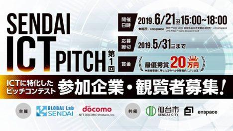 グローバルラボ仙台、6/21にICTサービスに特化したピッチコンテスト「SENDAI ICT PITCH」を開催
