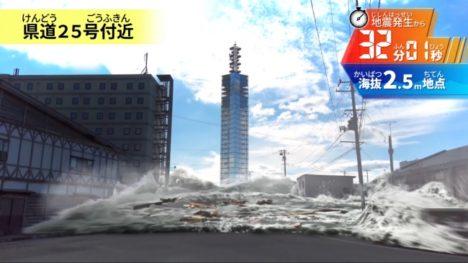 秋田市と凸版印刷、津波シミュレーションシステムを製作