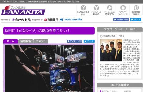 https://akita-esports.jp/