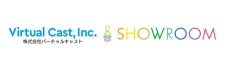 SHOWROOMとバーチャルキャストが事業提携 6/18に2社共同制作公式番組を放送開始